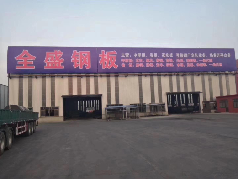 唐山市丰南区全盛金属有限公司