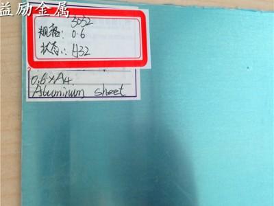 进口5052神户铝板精密铸铝板【首选上海益励品牌】